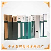 锦昊PP料档案盒订做 定制 量大优惠