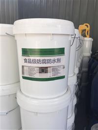 饮水池防水剂 食品级无机渗透防水剂
