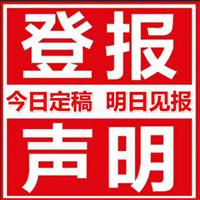 遼沈晚報廣告登報電話-遼沈晚報登報公告電話 8861 0343