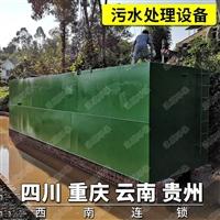 云南小型生活污水处理设备多少钱