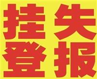 辽沈晚报挂失登报电话88610343辽沈晚报广告部电话