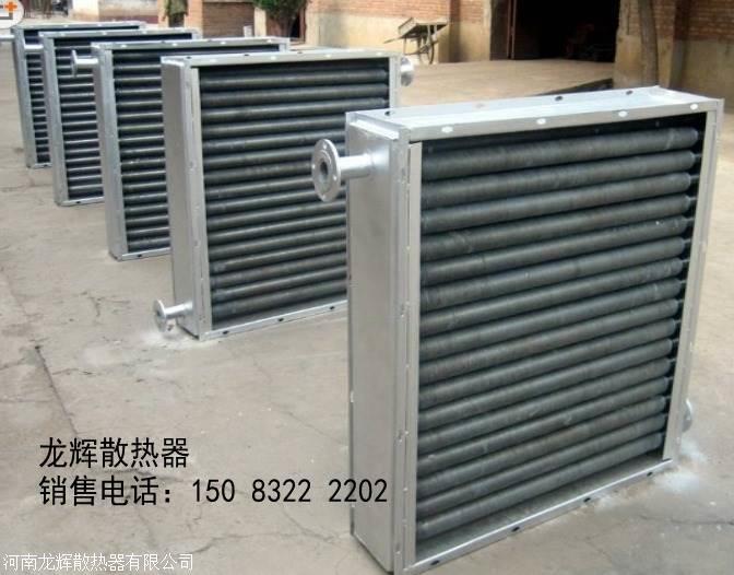 蒸汽烘房散热器/工业蒸汽散热器/烘干机散热器