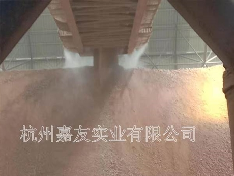 水泥厂灰棚喷雾除尘