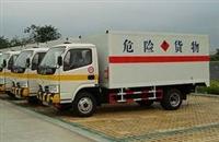 常州到南京危险品运输价格