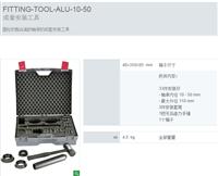 FAG成套安装工具
