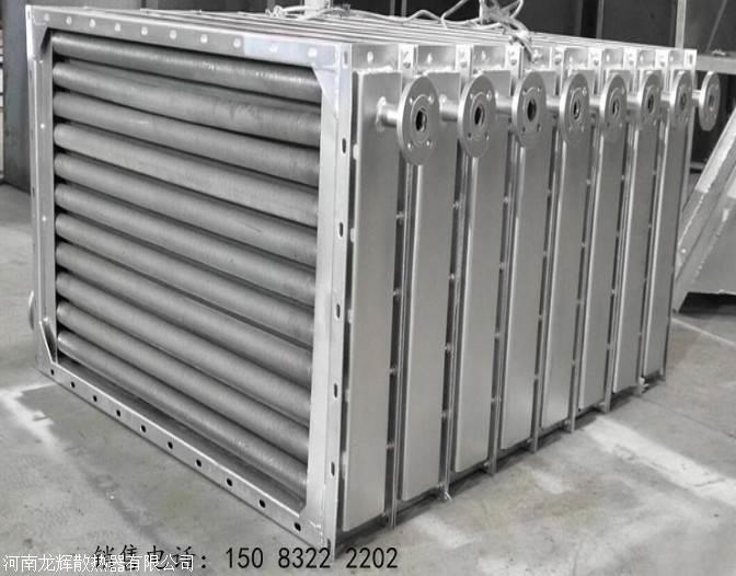 工业翅片管散热器/蒸汽烘干散热器/工业蒸汽散热器
