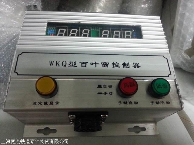 百页窗温度控制器WKQ,百页窗温度传感器PT-1000,WDC-1,