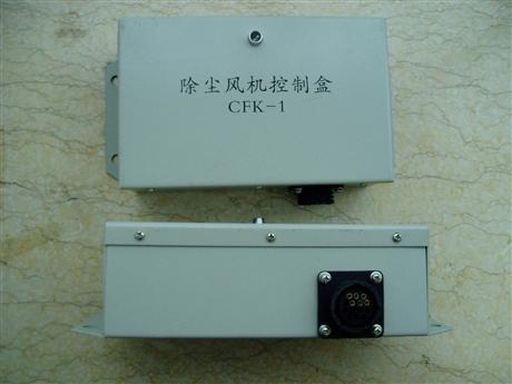 除尘风机控制盒CFK-1TOCK02WKZ-2LWKZ-2ZWKQ