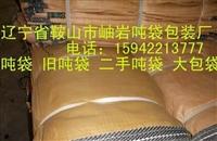 黑龙江二手吨袋,黑龙江旧吨袋,黑龙江吨袋