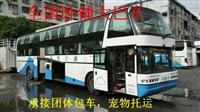 从遵义到深圳客车大巴、遵义到深圳豪华大巴