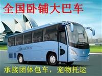 票价:宁波到六盘水客车大巴:客车电话