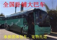 从遵义到杭州客车大巴、遵义到杭州豪华大巴