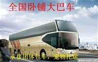 大巴订票:漳州到黔西汽车大巴准时发车