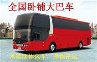 票价咨询:惠州到清镇长途客车几天可以到