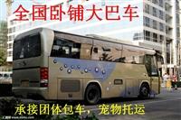 汽车:贵阳到义乌卧铺长途客车准时准点