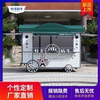 經營關東煮車 拖掛式炸串車 電動雞蛋灌餅車  電動美妝車