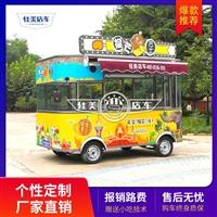 多功用關東煮車 電動熟食售賣車 四季水果車  多功用美食車