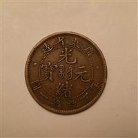 广东省造大清铜币私下交易 又创新高