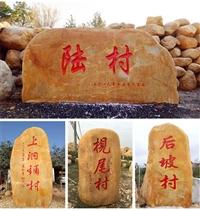內蒙古建設農村村牌石 內蒙古村牌石效果圖  內蒙古黃蠟石刻字村