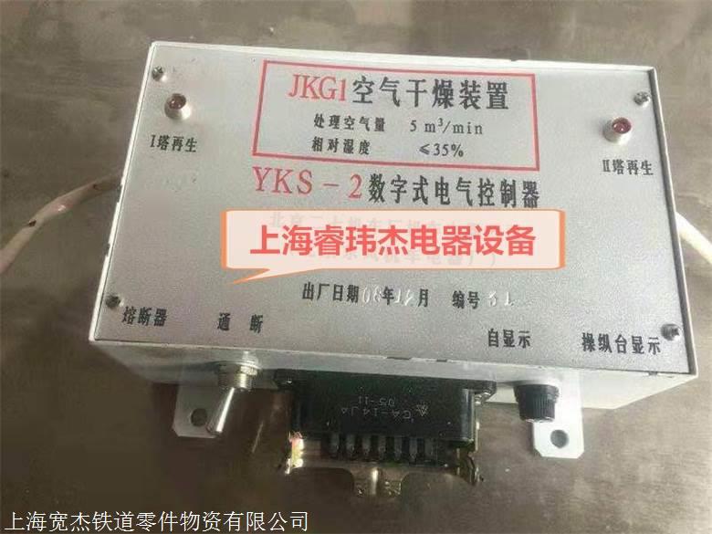 JKG1空气干燥装置,YKS-2数字式电气控制器,JKG2空气干燥装置