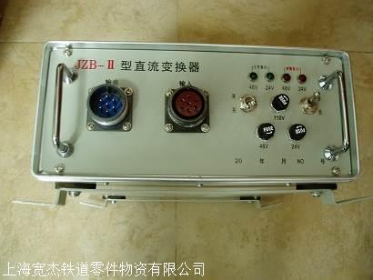 直流变换器JKW-2,JZB-2,DZB-1,ZKW-2,ZB-2,ZKW-3,