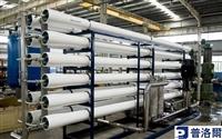 珠海二级反渗透净水设备 工业纯水过滤设备