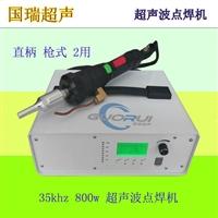 35KHZ手持式超聲波點焊機