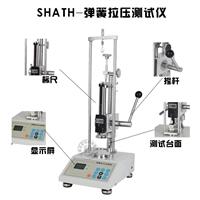 弹簧拉压力测试仪 SHATH电子数显弹簧拉压试验机 小型弹簧机厂家