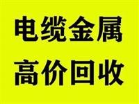 广州南沙区废铝回收公司 附近回收废铝