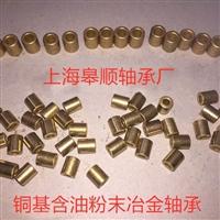 铜粉末冶金含油轴承 自润滑铜套