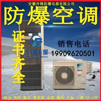 品质保证先进技术证书齐格力5p防爆空调全原厂发货现货