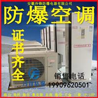 2p防爆空调美的 新工艺品质优秀