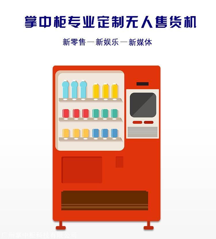 自动售货机厂家   自动售货机定制   无人售货机