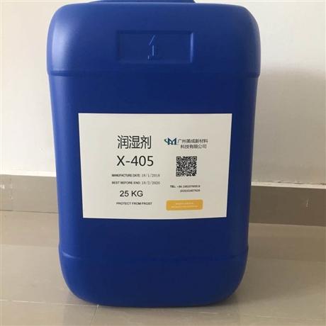 美成润湿剂X-405  乳胶漆专用润湿剂 水性助剂厂家