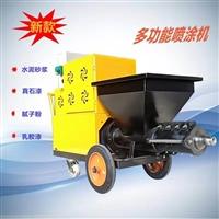 511型喷涂机 小型砂浆喷涂机