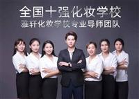 泰州化妆培训模特培训分配率高