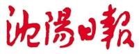 沈陽日報廣告部電話-沈陽日報廣告電話8861 0343-沈陽日報電話
