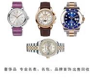 江陰回收江詩丹頓手表商家點擊聯系