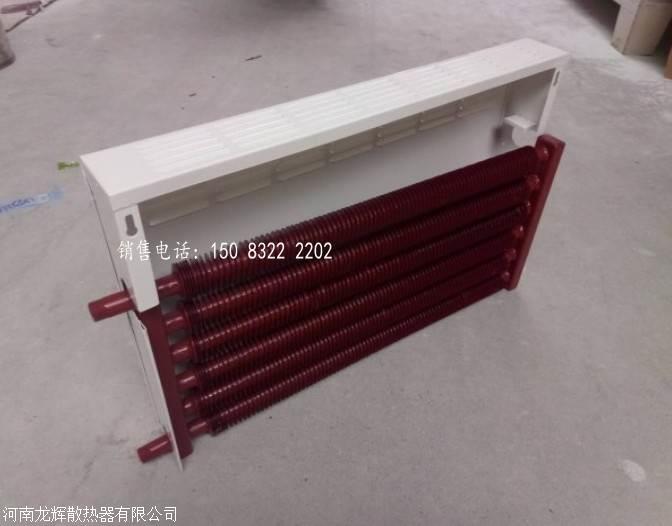 钢制翅片管对流散热器/蒸汽散热器暖气片/蒸汽专用暖气片