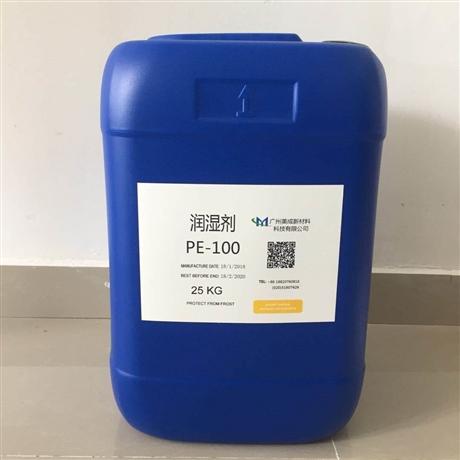美成水性润湿剂PE-100   润湿剂供应商  免费拿样