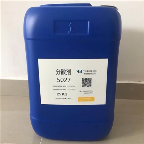 美成水性铵盐分散剂5027  水性分散剂供应商