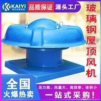 上海屋面風機防腐屋頂風機,山東金光集團制造
