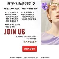 连云港化妆培训班咨询