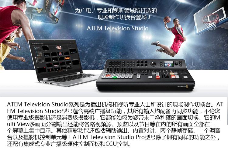 杩���楂�绔�骞挎��绾� ATEM Television Studio Pro 4K���㈠��