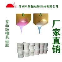 深圳 加成型1:1液体硅胶原料 食品级硅胶