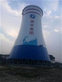 邯郸电厂凉水塔装饰施工方案