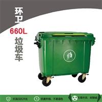 鞍山660升垃圾桶廠家,塑料垃圾車-沈陽興隆瑞