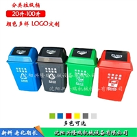 丹東分類垃圾桶廠家,塑料環衛果皮箱-沈陽興隆瑞