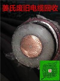 泰州电缆回收公司铝导线回收电话