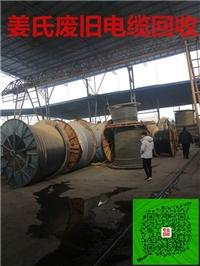 金华电缆回收公司废线缆回收公司